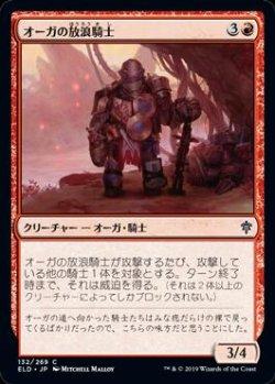 画像1: オーガの放浪騎士