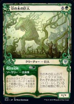 画像1: 豆の木の巨人(絵違い)
