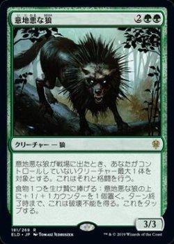 画像1: 意地悪な狼