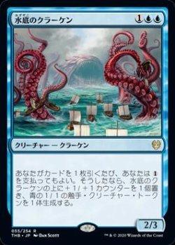 画像1: 水底のクラーケン