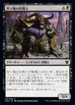 画像1: 怒り傷の狂戦士