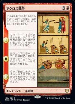 画像1: アクロス戦争