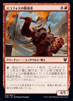 画像1: スコフォスの戦導者