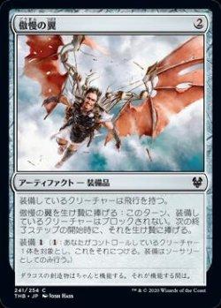画像1: 傲慢の翼