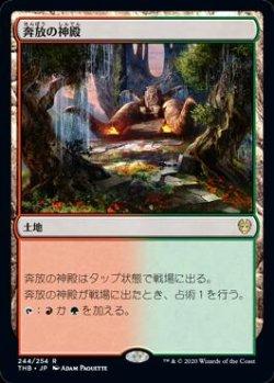 画像1: 奔放の神殿