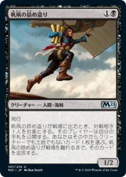 画像1: 帆凧の掠め盗り