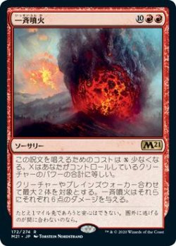 画像1: 一斉噴火