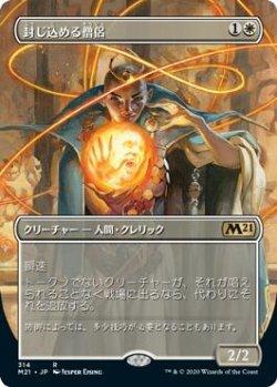 画像1: 封じ込める僧侶