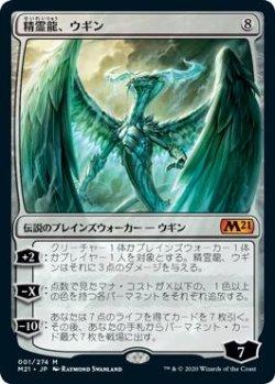 画像1: 精霊龍、ウギン