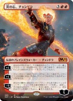 画像1: 炎の心、チャンドラ