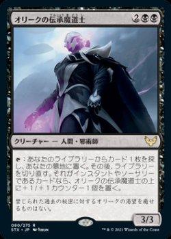 画像1: オリークの伝承魔道士