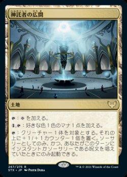 画像1: 神託者の広間