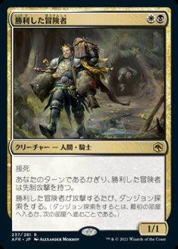 画像1: 勝利した冒険者