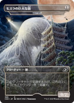 画像1: モスラの巨大な繭