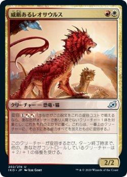画像1: 威厳あるレオサウルス