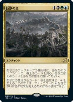 画像1: 巨獣の巣