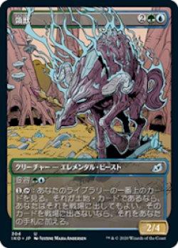 画像1: 領獣