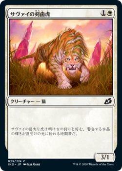 画像1: サヴァイの剣歯虎