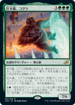 画像1: 巨大猿、コグラ