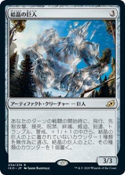 画像1: 結晶の巨人