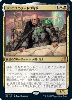 画像1: ドラニスのクードロ将軍