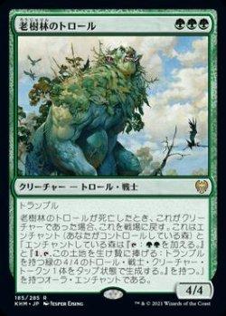 画像1: 老樹林のトロール