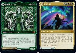 画像1: 樹の神、エシカ/虹色の橋