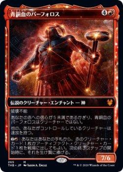 画像1: 青銅血のパーフォロス
